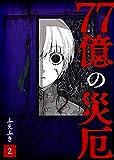 77億の災厄(2) (GANMA!)