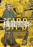機龍警察(1) (ヤングマガジンコミックス)