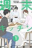 週末キッチン 1巻 (LINEコミックス)