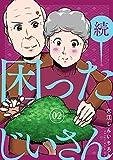 続・困ったじいさん 2巻 (LINEコミックス)
