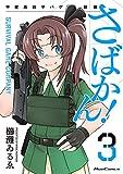 さばかん! 甲斐高校サバゲ部隊 3 (ライドコミックス)