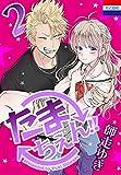 たまちぇん!! 2 (花とゆめコミックス)