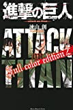 進撃の巨人 Full color edition(2) (週刊少年マガジンコミックス)