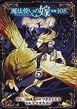 魔法使いの嫁 詩篇.108 魔術師の青 5巻 (ブレイドコミックス)