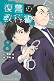 復讐の教科書(8) (マガジンポケットコミックス)