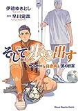 そして歩き出す サッカーと白血病と僕の日常(1) (週刊少年マガジンコミックス)
