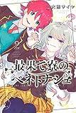 最果て寮のベネトナシュ(2) (週刊少年マガジンコミックス)