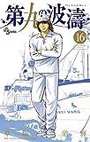 第九の波濤(16) (少年サンデーコミックス)