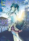 七海みなみは輝きたい 弱キャラ友崎くん外伝(2) (サンデーGXコミックス)