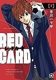 レッドカード(7) (ヤングマガジンコミックス)