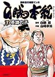 白鵬本紀(1)〔英雄の子〕 (TOKUMA COMICS)