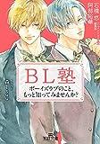 BL塾: ボーイズラブのこと、もっと知ってみませんか? (王様文庫)