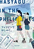 フィリピンではしゃぐ。 (ビームコミックス)