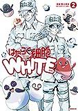 はたらく細胞WHITE(2) (シリウスコミックス)