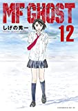 MFゴースト(12) (ヤングマガジンコミックス)
