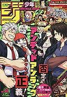 週刊少年ジャンプ(41) 2021年 9/27 号 [雑誌]
