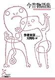 今昔物語集 (光文社古典新訳文庫)