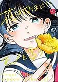 花は口ほどにモノを言う(1) (シリウスコミックス)