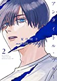 アンタイトル・ブルー(2) (BE・LOVEコミックス)