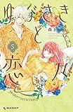 ゆびさきと恋々(5) (デザートコミックス)