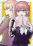 少女漫画主人公×ライバルさん 3巻 (デジタル版ガンガンコミックスJOKER)