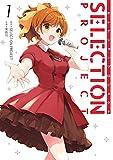 SELECTION PROJECT 1巻 (デジタル版ガンガンコミックスUP!)