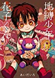 地縛少年 花子くん 16巻 (デジタル版Gファンタジーコミックス)