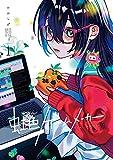虹色ゲームメーカー 1巻 (デジタル版ガンガンコミックスONLINE)