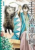 壬生の狼、猫を飼う~新選組と京ことば猫~ 1巻 (デジタル版ガンガンコミックスONLINE)