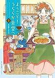 ようこそ!うららか食堂ヘ(2) (思い出食堂コミックス)