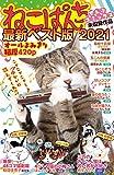 ねこぱんち最新ベスト版 2021 (にゃんCOMI)