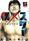 僕×スター(5) (ヤングキングコミックス)