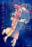 告白予行練習 東京サマーセッション2021