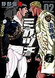 ミカヅチ(2) (ヤングキングコミックス)