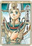 碧いホルスの瞳 -男装の女王の物語- 9 (HARTA COMIX)