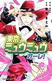 東京ミュウミュウ オーレ!(5) (なかよしコミックス)