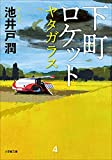 下町ロケット ヤタガラス (小学館文庫)