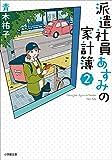 派遣社員あすみの家計簿 2 (小学館文庫キャラブン!)