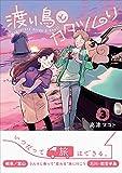 渡り鳥とカタツムリ 3巻 (クランチコミックス)