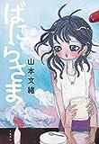 ばにらさま (文春e-book)