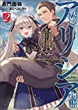 戦姫アリシア物語 婚約破棄してきた王太子に渾身の右ストレート叩き込んだ公爵令嬢のはなし 2 (アース・スターノベル)