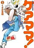 新生ヘルプマン ケアママ! Vol.2 新生ヘルプマンケアママ! (ソノラマ+コミックス)
