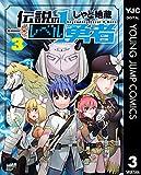 伝説のレベル1勇者 3 (ヤングジャンプコミックスDIGITAL)