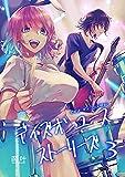 デイズオンユース・ストーリーズ(3) (BLIC)