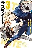 テスラノート(3) (週刊少年マガジンコミックス)