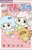 ポンポコロボ アト&スゥ(1) (ちゃおコミックス)
