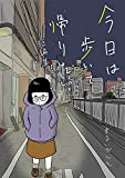 今日は歩いて帰りたい ~まるいがんも短編集~ (コルクスタジオ)