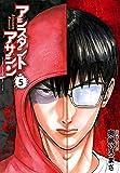 アシスタントアサシン 5 (少年チャンピオン・コミックス エクストラ)