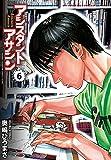 アシスタントアサシン 6 (少年チャンピオン・コミックス エクストラ)