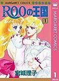 ROOの王国 1 (マーガレットコミックスDIGITAL)